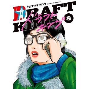 ドラフトキング (8) 電子書籍版 / クロマツテツロウ|ebookjapan