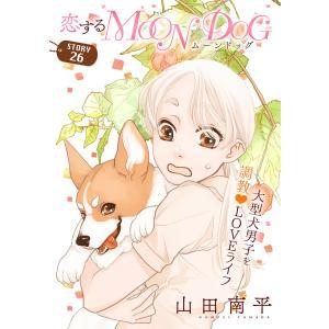花ゆめAi 恋するMOON DOG story26 電子書籍版 / 山田南平|ebookjapan