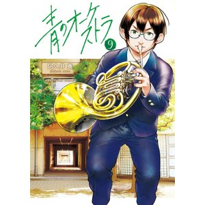 青のオーケストラ (9) 電子書籍版 / 阿久井真|ebookjapan