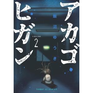 アカゴヒガン (2) 電子書籍版 / 飯沼ゆうき|ebookjapan