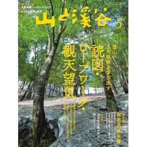 月刊山と溪谷 2021年5月号 電子書籍版 / 月刊山と溪谷編集部|ebookjapan