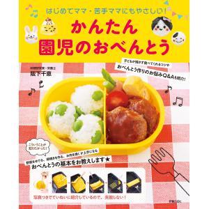 かんたん園児のおべんとう 電子書籍版 / 著:阪下千恵|ebookjapan