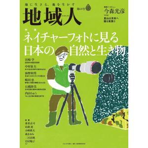 地域人 第68号 ネイチャーフォトに見る日本の自然と生き物 電子書籍版 / 編集:大正大学地域構想研究所|ebookjapan