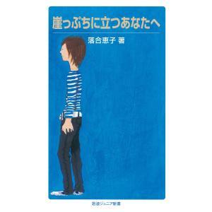 崖っぷちに立つあなたへ 電子書籍版 / 落合恵子