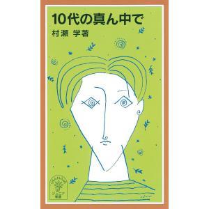 10代の真ん中で 電子書籍版 / 村瀬学