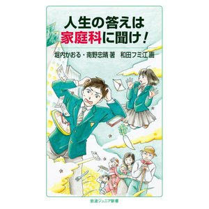 人生の答えは家庭科に聞け! 電子書籍版 / 堀内かおる/南野忠晴/和田フミ江