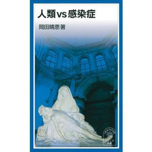 人類VS感染症 電子書籍版 / 岡田晴恵