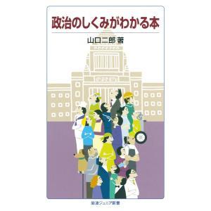 政治のしくみがわかる本 電子書籍版 / 山口二郎