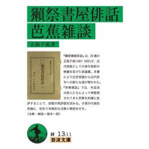 獺祭書屋俳話・芭蕉雑談 電子書籍版 / 正岡子規|ebookjapan