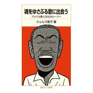 魂をゆさぶる歌に出会う 電子書籍版 / ウェルズ恵子