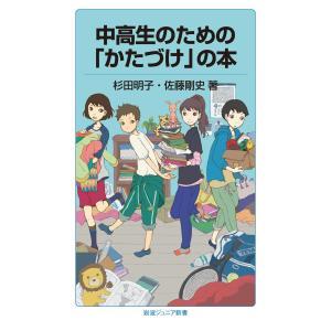 中高生のための「かたづけ」の本 電子書籍版 / 杉田明子/佐藤剛史