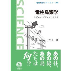 電柱鳥類学 電子書籍版 / 三上修|ebookjapan