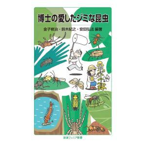 博士の愛したジミな昆虫 電子書籍版 / 金子修治/鈴木紀之/安田弘法