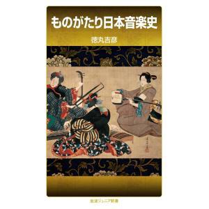 ものがたり日本音楽史 電子書籍版 / 徳丸吉彦