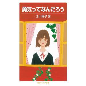 勇気ってなんだろう 電子書籍版 / 江川紹子