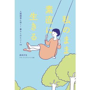 【初回50%OFFクーポン】私のまま、素直に生きる 電子書籍版 / 森田 汐生