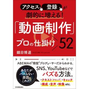 【初回50%OFFクーポン】「動画制作」プロの仕掛け52 電子書籍版 / 鎮目博道