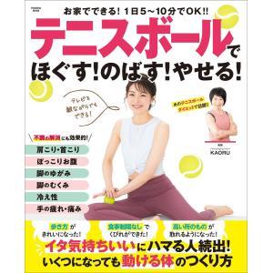 テニスボールでほぐす!のばす!やせる! 電子書籍版 / KAORU(監修)|ebookjapan