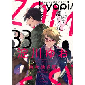 kyapi! vol.33 電子書籍版 / 花音編集部|ebookjapan