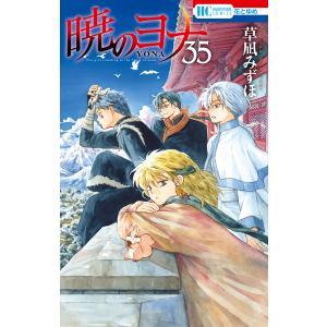 暁のヨナ (35)【通常版】 電子書籍版 / 草凪みずほ ebookjapan