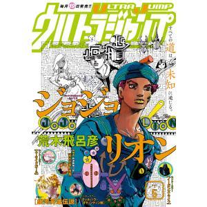 ウルトラジャンプ 2021年5月号 電子書籍版 / ウルトラジャンプ編集部 編|ebookjapan