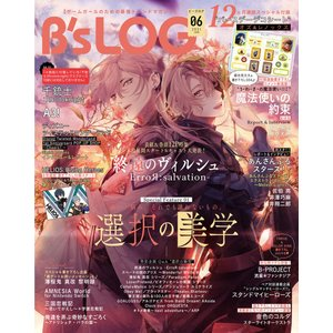 B's-LOG 2021年6月号 電子書籍版 / B's-LOG編集部|ebookjapan