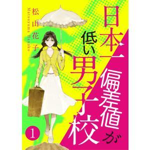 【立ち読み全ページ無料】日本一偏差値が低い男子校 (1) 電子書籍版 / 松山花子|ebookjapan