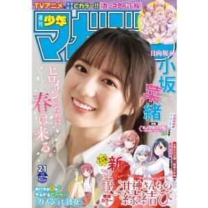 週刊少年マガジン 2021年21号[2021年4月21日発売] 電子書籍版|ebookjapan