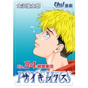サイキックス『オーズ連載』 Ep.34 戦闘集団 電子書籍版 / 大沢俊太郎|ebookjapan