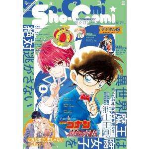 Sho-Comi 2021年10号(2021年4月20日発売) 電子書籍版 / Sho-Comi編集部|ebookjapan