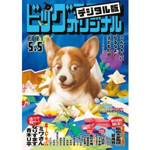 ビッグコミックオリジナル 2021年9号(2021年4月20日発売) 電子書籍版|ebookjapan