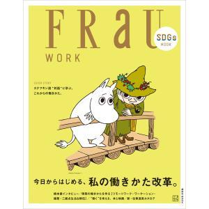 FRaU SDGs MOOK WORK 今日から始める、私の働きかた改革。 電子書籍版 / 講談社|ebookjapan
