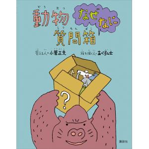動物なぜなに質問箱 電子書籍版 / 小菅正夫 あべ弘士|ebookjapan