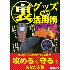 裏グッズ最凶活用術 電子書籍版 / 著者:三才ブックス|ebookjapan