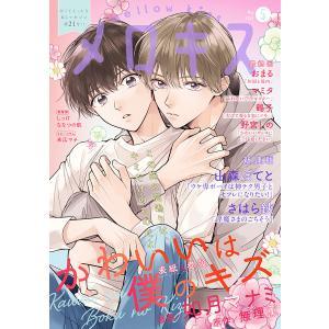 【初回50%OFFクーポン】メロキス-mellow kiss- 2021年5月号(第21号) 電子書籍版 ebookjapan