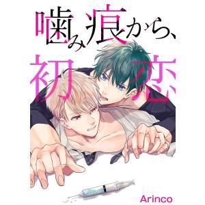 【初回50%OFFクーポン】噛み痕から、初恋(14) 電子書籍版 / Arinco|ebookjapan