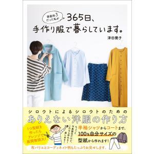 家庭科3だった私が365日、手作り服で暮らしています。 電子書籍版 / 津田蘭子