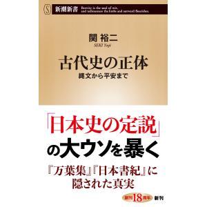 古代史の正体―縄文から平安まで―(新潮新書) 電子書籍版 / 関裕二 ebookjapan