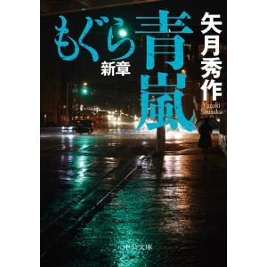 もぐら新章 青嵐 電子書籍版 / 矢月秀作 著