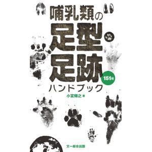 哺乳類の足型・足跡ハンドブック 電子書籍版 / 小宮 輝之|ebookjapan