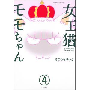 女王猫モモちゃん(分冊版) 【第4話】 電子書籍版 / まつうらゆうこ|ebookjapan