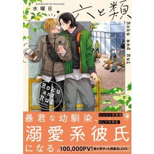 六と類【電子限定かきおろし付】 電子書籍版 / 水曜日 ebookjapan