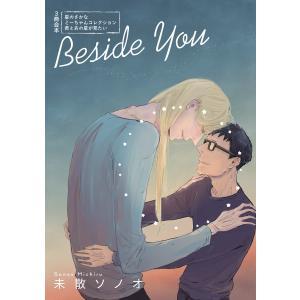 Beside You〜僕のミーちゃん同人集〜 電子書籍版 / 著:未散ソノオ|ebookjapan