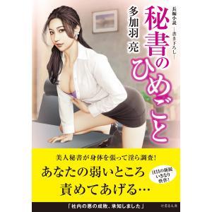 秘書のひめごと 電子書籍版 / 著:多加羽亮 ebookjapan