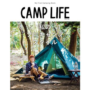 CAMP LIFE Spring&Summer Issue 2021 電子書籍版 / 著:山と溪谷社|ebookjapan