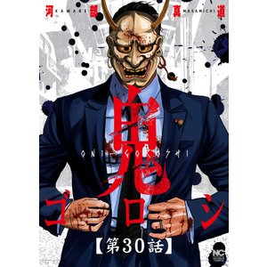鬼ゴロシ【単話版】 第30話 電子書籍版 / 作:河部真道|ebookjapan