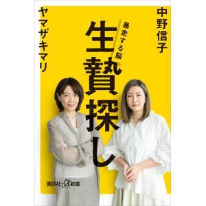 生贄探し 暴走する脳 電子書籍版 / 中野信子 ヤマザキマリ|ebookjapan