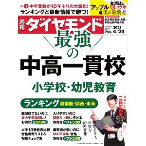 週刊ダイヤモンド 2021年4月24日号 電子書籍版 / 週刊ダイヤモンド編集部|ebookjapan