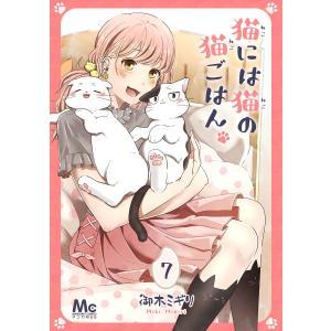 猫には猫の猫ごはん。 (7) 電子書籍版 / 御木ミギリ ebookjapan