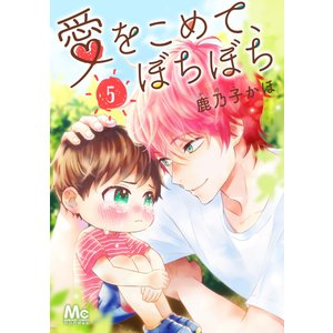愛をこめて、ぼちぼち (5) 電子書籍版 / 鹿乃子かほ ebookjapan